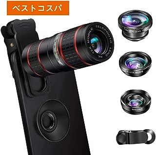 OYRGCIK スマホ望遠レンズ 【HD12X 高画質 5in1望遠スマホレンズ】 12倍 望遠鏡 カメラレンズ クリップ式 単眼鏡 セルカレンズ 小型 軽量 カメラ iPhone&Androidなど機種に対応