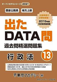 出たDATA問(13)行政法 2021年度版 国家公務員・地方上級 (オープンセサミシリーズ)