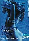 Perfect Blue 夢なら醒めて [DVD] image