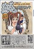 銭 四巻 (ビームコミックス)