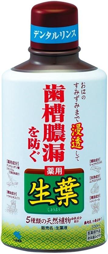 異なる頭痛以下生葉液(しょうようえき) 歯槽膿漏を防ぐ デンタルリンス 液体歯磨き ハーブミント味 330ml 【医薬部外品】