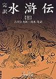 水滸伝―完訳 (3) (岩波文庫)