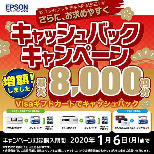 エプソン『EP-882A』