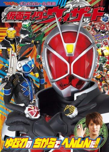 Transform is the power of Kamen Rider Wizard ring! (TV-kun Ginpikashiru picture book) (2012) ISBN: 4091163106 [Japanese Import]