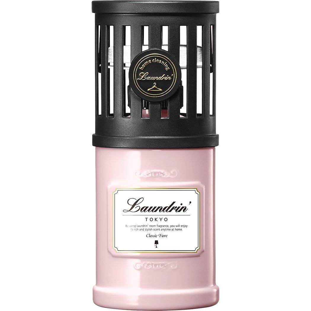 支配するコンデンサー見る人ランドリン 部屋用 芳香剤 クラシックフィオーレ 220ml