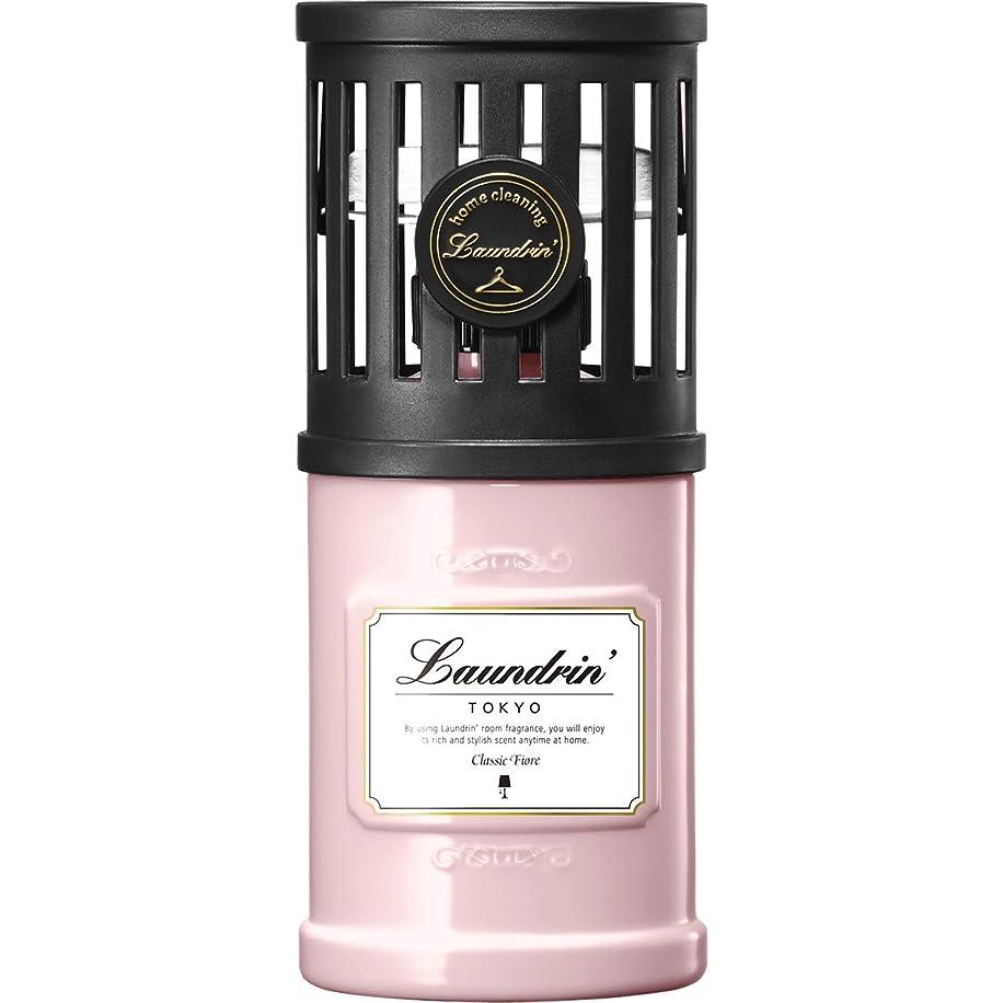 ツイン選択する削除するランドリン 部屋用 芳香剤 クラシックフィオーレ 220ml