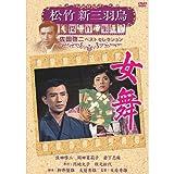 松竹新三羽烏傑作集 女舞[DVD]