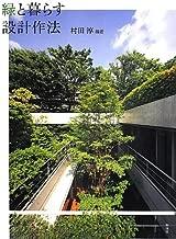 緑と暮らす設計作法