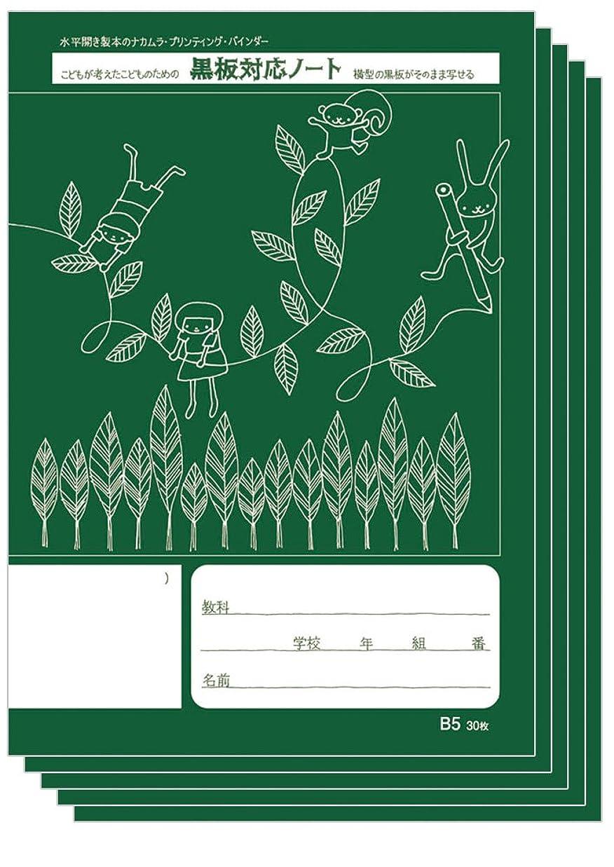 感情の書誌中央NEW黒板対応ノート B5判 30枚 水平開き(ナカプリバイン) カバー付き 5冊セット
