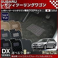 SUBARU レガシィツーリングワゴン BL.BP5 DXマット プレーン ブラック