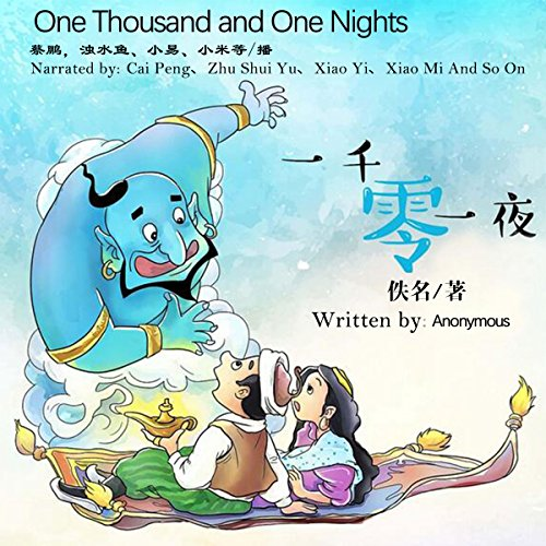 一千零一夜 - 一千零一夜 [One Thousand and One Nights] (Audio Drama) audiobook cover art