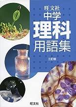 中学理科用語集 三訂版