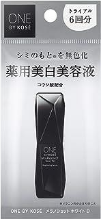 ONE BY KOSE 【医药部外品】 黑色磨砂 白色 D Trial 美容液 0.5克×6包