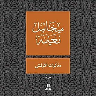 مذكّرات الأرقش (Arabic Edition) audiobook cover art