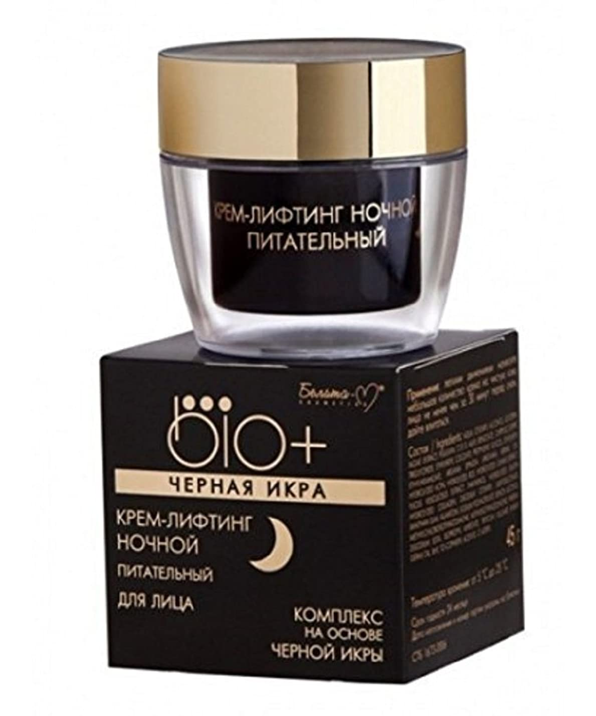 ヒロイン経歴ベルNIGHT MOISTURIZING LIFTING CREAM, on the basis of black caviar | Marine collagen and elastin, Argan oil | 45 g