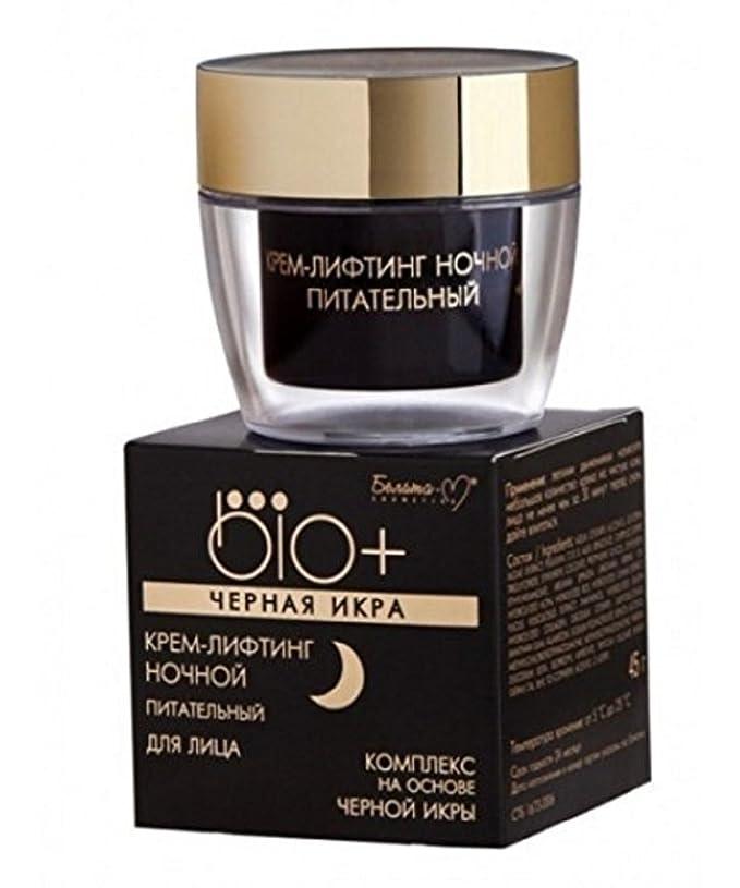 文明化下線半径NIGHT MOISTURIZING LIFTING CREAM, on the basis of black caviar | Marine collagen and elastin, Argan oil | 45 g