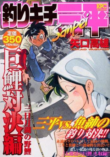釣りキチ三平 三日月湖の野鯉巨鯉対決 (プラチナコミックス)