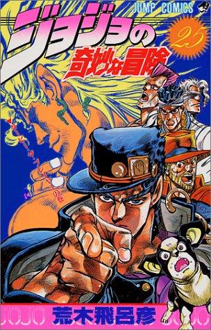 ジョジョの奇妙な冒険 25 (ジャンプコミックス)の詳細を見る