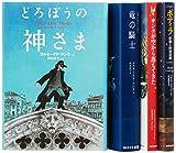 フンケの児童文学集(既4巻)