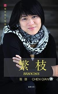 繁枝 Branches (Overseas Chinese Writing Series) (Chinese Edition)