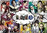 「テレビ演劇 サクセス荘3」Blu-ray BOX[Blu-ray/ブルーレイ]