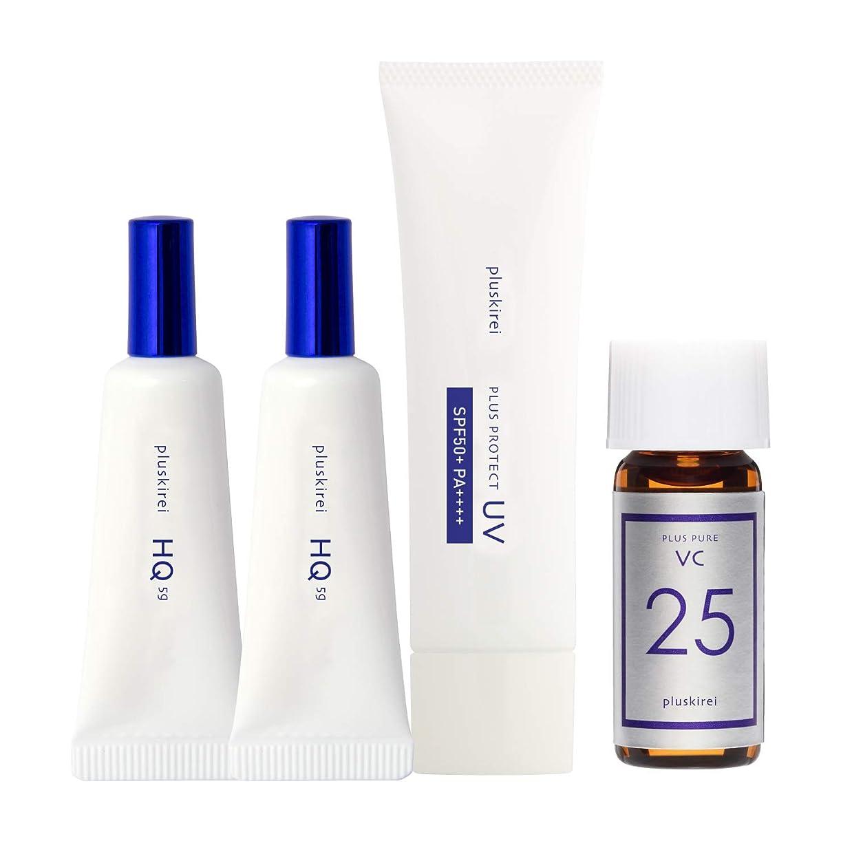 肺美容師代わりにを立てるハイドロキノン4%配合 プラスナノHQ2本 日焼け止めセット (お試し美容液 プラスピュアVC25ミニ付)
