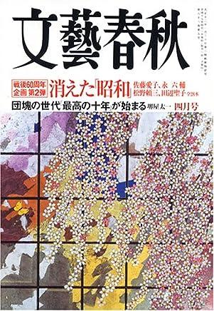 文藝春秋 2005年 04月号