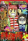 ぷち本当にあった愉快な話 刑務所の人々SP (バンブー・コミックス)