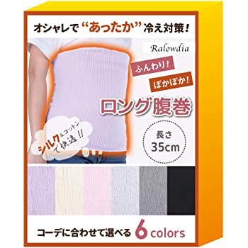 腹巻 シルク コットン レディース マタニティ 妊婦 冷えとり 6カラー ライトグレー 「Ralowdia」