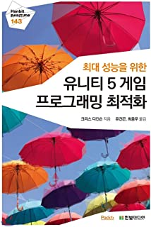 Unity 5 game programming optimization for maximum performance (Korean Edition)