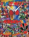 テレビマガジン 2009年 11月号 [雑誌]