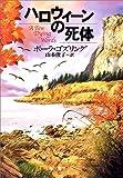 ハロウィーンの死体 (ハヤカワ・ミステリ文庫)