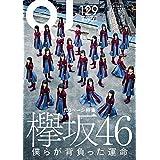 クイック・ジャパン129