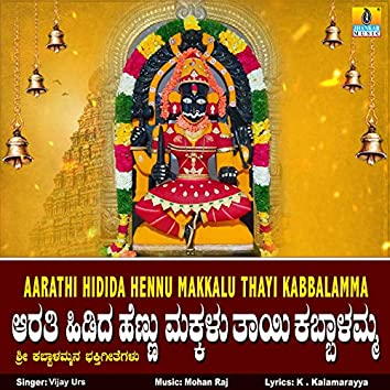 Aarathi Hidida Hennu Makkalu Thayi Kabbalamma - Single