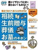 相続 生前贈与 葬儀 お墓のキホン (日経ホームマガジン)