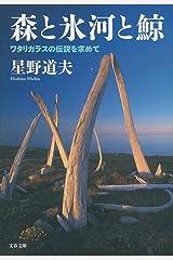 森と氷河と鯨 ワタリガラスの伝説を求めて (文春文庫) 文庫