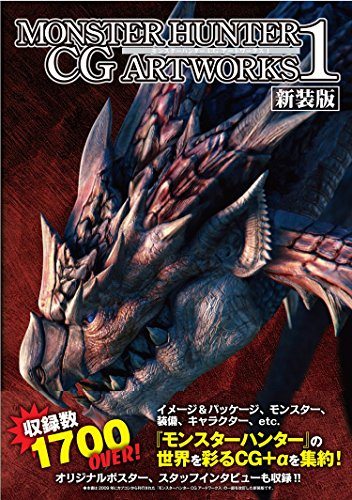 Monster Hunter CG ArtWorks 1 New Edition モンスターハンター CGアートワークス1 新装版 [ART BOOK JAPANESE EDITION]