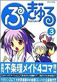 ぷぎゅる 3 (マガジンZコミックス)