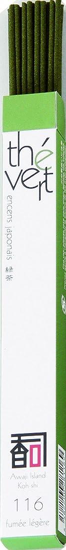 スモッグカイウスおそらく「あわじ島の香司」 厳選セレクション 【116 】   ◆緑茶◆ (煙少)