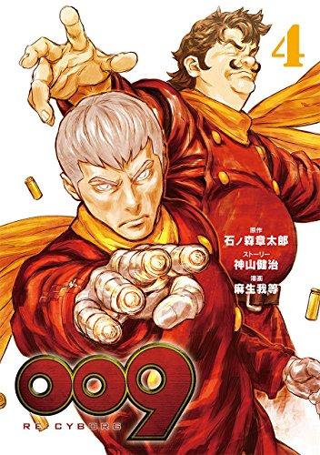 009 RE:CYBORG(4) (ビッグガンガンコミックススーパー)の詳細を見る