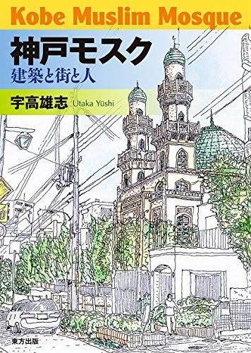 神戸モスク: 建築と街と人