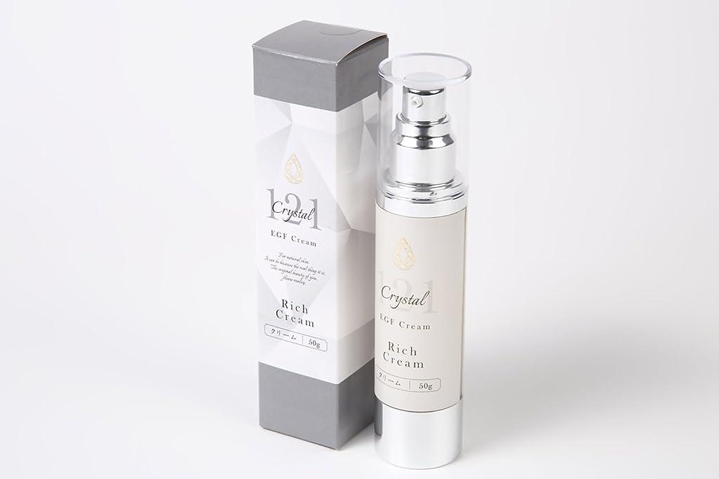 調停する素人コウモリ美容クリーム EGF クリスタル121 保湿 フラーレン 配合 50g 2か月分 レディース メンズ