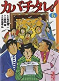 カバチタレ!(6) (講談社漫画文庫)