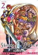 シャイニング・フォースネオ 2 (マガジンZコミックス)