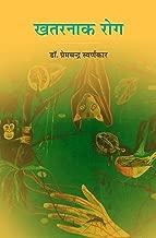 Khatarnak Rog (Hindi Edition)