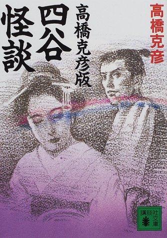 高橋克彦版 四谷怪談 (講談社文庫)