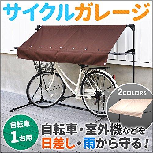 Bonarca折りたたみ式サイクルガレージ1台用ブラウン【選べる3サイズ、替えカバー】斜めのタープで水捌け良好SR-CG01
