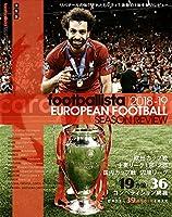 footballista 2018-19 EUROPEAN FOOTBALL SEASON REVIEW (月刊フットボリスタ 2019年8月号増刊)