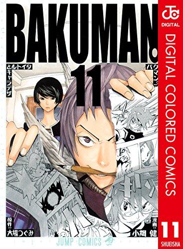 バクマン。 カラー版 11 (ジャンプコミックスDIGITAL)