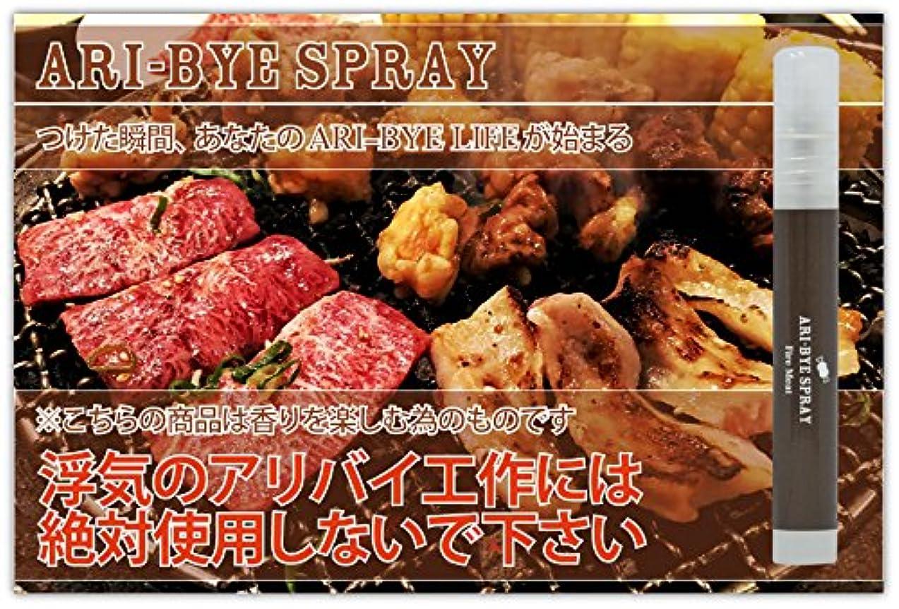 読者悪意のある米国Ari-Bye スプレー fire meat 焼肉の匂い 9ml 浮気のアリバイ工作に使ってはいけない香水